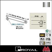 e-kanamono ロイヤル ハンガーブラケット(外々用) A-69S 100 クローム