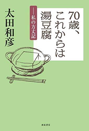 70歳、これからは湯豆腐——私の方丈記の詳細を見る
