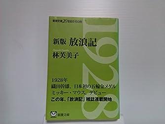 放浪記 (ジュニア版日本文学名作選 45)