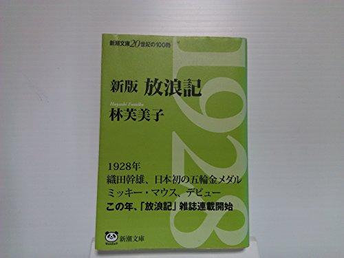 放浪記 (ジュニア版日本文学名作選 45)の詳細を見る