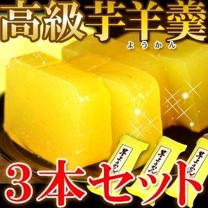 【鳴門金時芋100%使用】高級芋ようかん3本セット≪常温商品≫