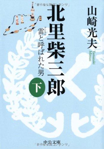 北里柴三郎(下)―雷と呼ばれた男 (中公文庫 や 32-3)