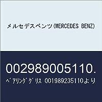 メルセデスベンツ(MERCEDES BENZ) ベアリンググリス 001989235110より 002989005110.
