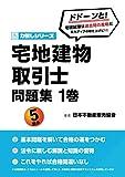 宅地建物取引士 過去問題集 1巻: 宅建試験は過去問の産物だ (MyISBN - デザインエッグ社)