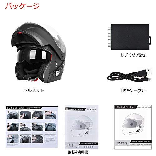 FreedConn『システムヘルメット』