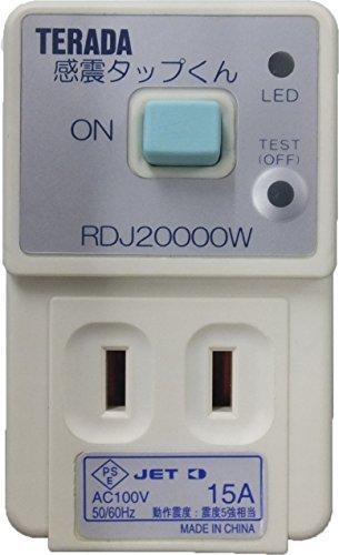 寺田電機製作所『まもれーるシリーズ まもれーる・感震タップくん(RDJ20000W)』