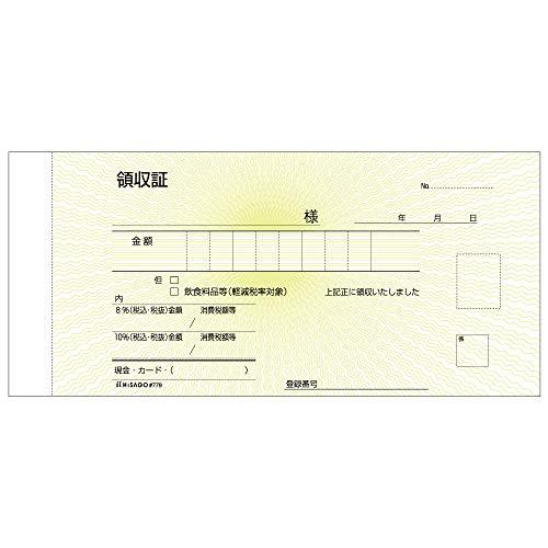 ヒサゴ領収証・入金票付(製本タイプ)小切手サイズ3P#779
