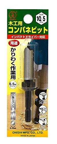 大西工業  コンパネビット<ストッパー付>(NO.18) 10.5mm