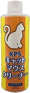 KPS キャットマウスクリーナー 237ml