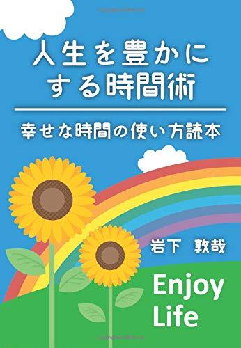 人生を豊かにする時間術 幸せな時間の使い方読本