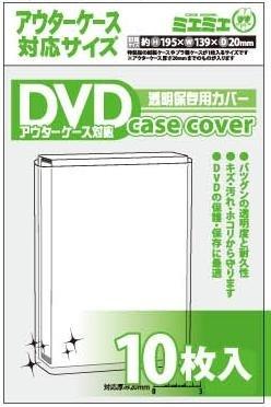 ミエミエ 透明DVDケースカバー DVD・アウターケース対応サイズ 10枚入り