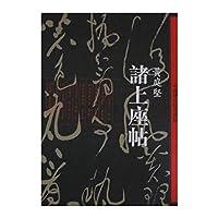 诸上座帖·黄庭坚-中国历代经典碑帖