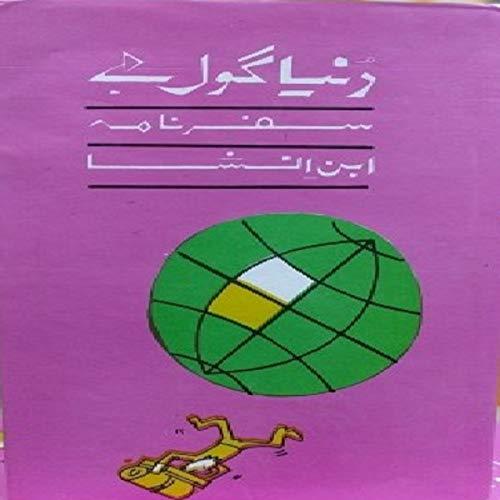 Dunya Gol Hai cover art