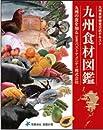 九州食材図鑑