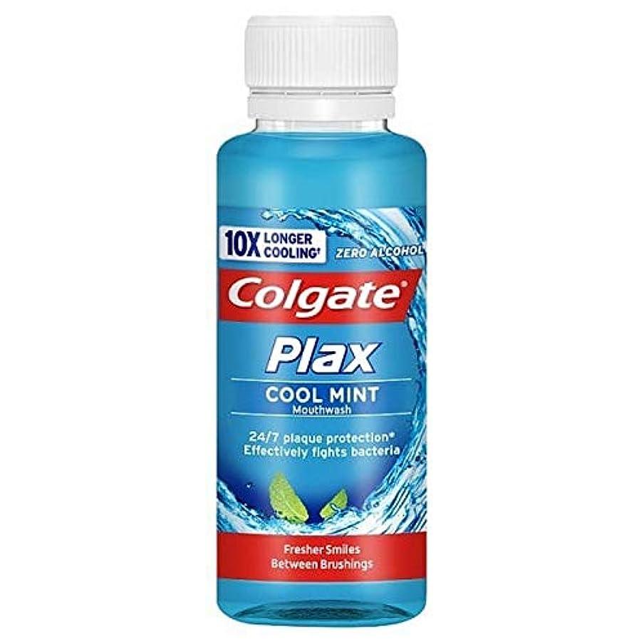 専門用語天井湿気の多い[Colgate ] コルゲートPlaxクールミントゼロアルコールマウスウォッシュ100ミリリットル - Colgate Plax Cool Mint Zero Alcohol Mouthwash 100ml [並行輸入品]