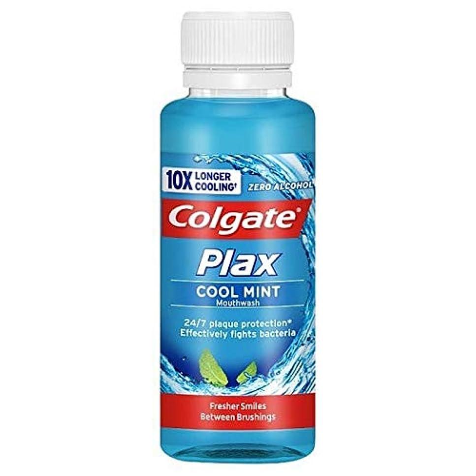 メロン拳ルーフ[Colgate ] コルゲートPlaxクールミントゼロアルコールマウスウォッシュ100ミリリットル - Colgate Plax Cool Mint Zero Alcohol Mouthwash 100ml [並行輸入品]