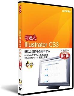 Illustrator CS3:DVD講座 第1講