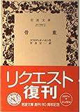 骨董 (岩波文庫 赤 244-3)