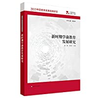 Research new era for Preschool Children (2035 China Education Development Strategy)(Chinese Edition)