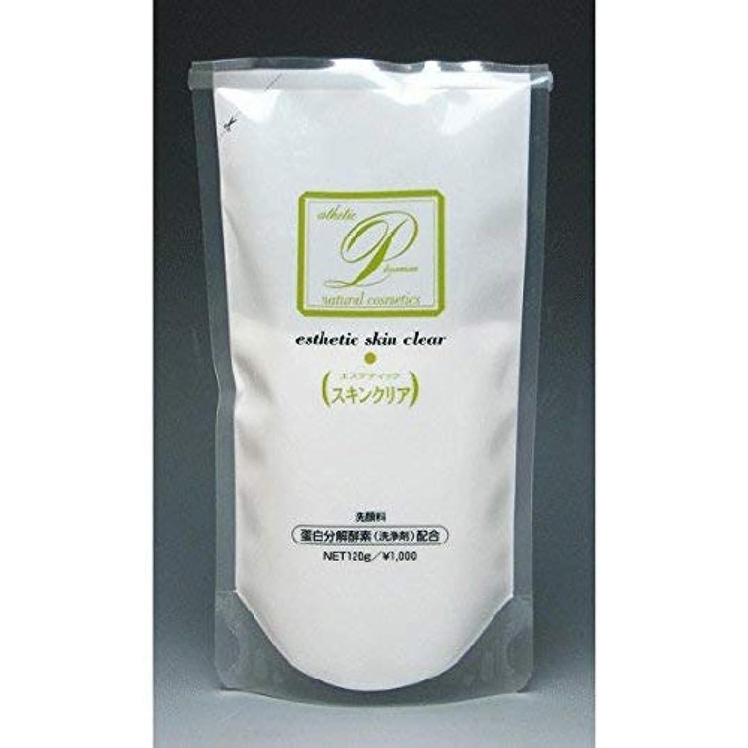 任命雰囲気カッターメロス スキンクリア 酵素スキンクリア 120g (脂性肌/普通肌用)【詰替え】