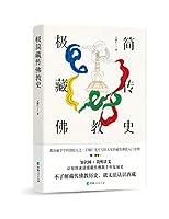 极简藏传佛教史