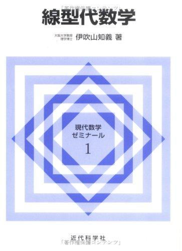線型代数学 (現代数学ゼミナール)