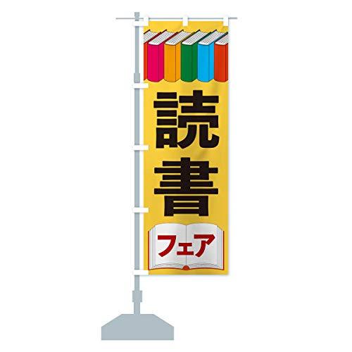 読書フェア のぼり旗 サイズ選べます(ショート60x150cm 左チチ)