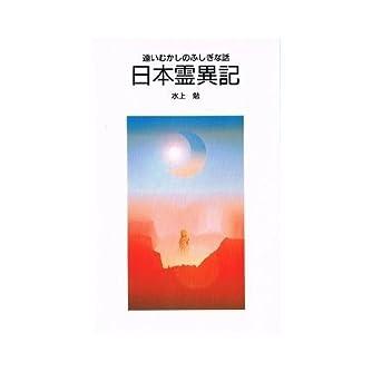 日本霊異記 (岩波少年文庫―遠いむかしのふしぎな話 (3134))