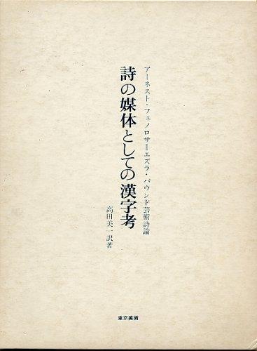 詩の媒体としての漢字考―アーネスト・フェノロサ=エズラ・パウンド芸術詩論