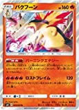 Pokemon TCG/Typhlosion (R) / Super-Burst Impact (SM8-019R) / Japanese Single Card
