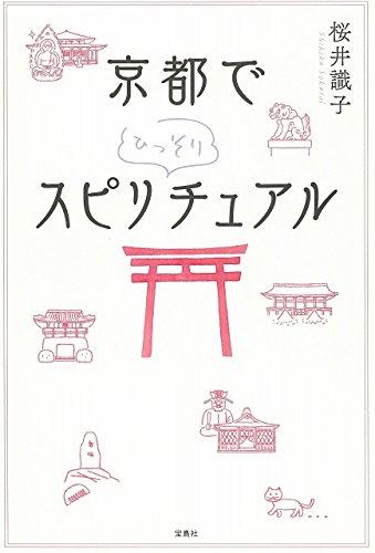京都でひっそりスピリチュアルの詳細を見る