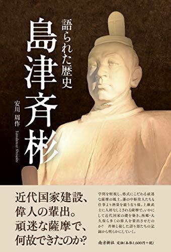 語られた歴史 島津斉彬