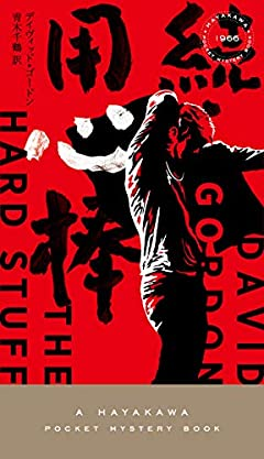 続・用心棒 (ハヤカワ・ミステリ 1966)