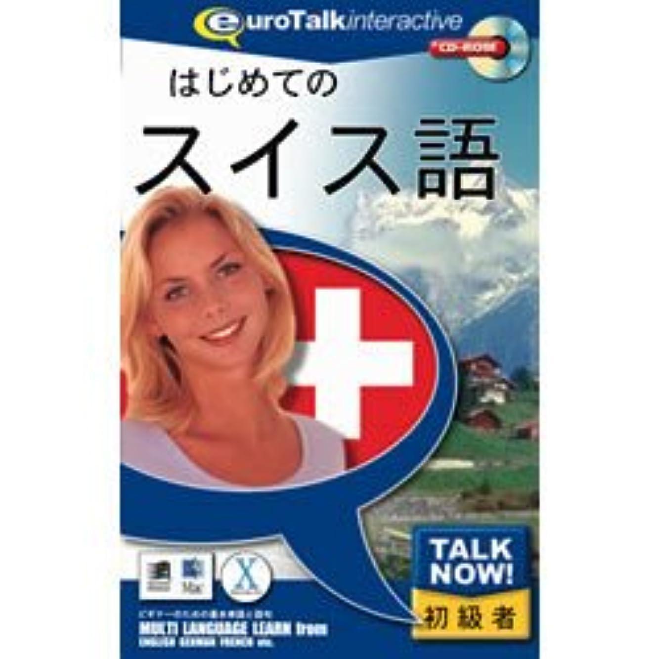 メディカルたらい華氏Talk Now! はじめてのスイス語