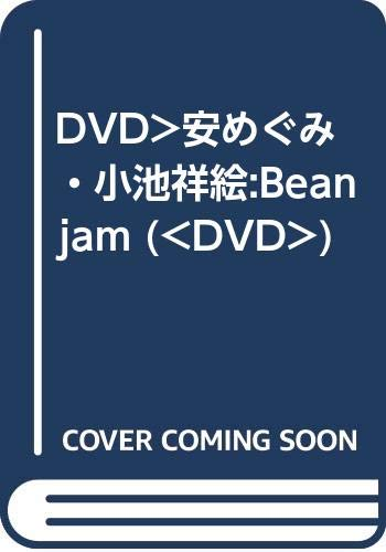 DVD>安めぐみ・小池祥絵:Bean jam (<DVD>)