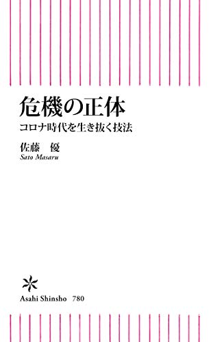 危機の正体 コロナ時代を生き抜く技法 (朝日新書)