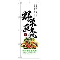 アッパレ のぼり旗 野菜 直売 のぼり 四方三巻縫製 (ジャンボ) F24-0212C-J