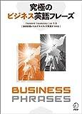 音声DL付 究極のビジネス英語フレーズーーStandard Vocabulary List1-3 3000語レベルでネイティブ感覚をつかむ 究極シリーズ