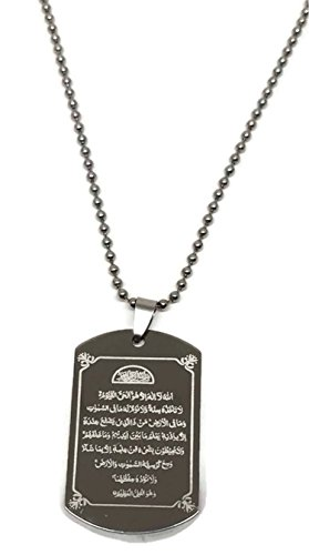 Ayatul Kursi Quran Stainless Steel Pendant Necklace w/Metal LInk Chain AMN097 Islamic Arab Muslim Fashion Jewelry (Silver)