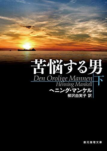 苦悩する男 下 (創元推理文庫)