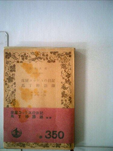 床屋コックスの日記・馬丁粋語録 (1951年) (岩波文庫)の詳細を見る