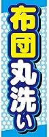『60cm×180cm(ほつれ防止加工)』お店やイベントに! のぼり のぼり旗 布団丸洗い(青色)