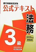 銀行業務検定試験公式テキスト 法務3級〈2020年度受験用〉 (銀行業務検定試験 公式テキスト)