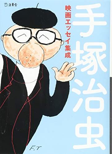 手塚治虫映画エッセイ集成 (立東舎文庫)