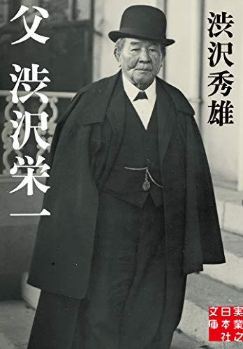 父 渋沢栄一 (実業之日本社文庫)