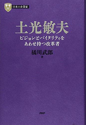 日本の企業家 3 土光敏夫 ビジョンとバイタリティをあわせ持つ改革者 (PHP経営叢書)
