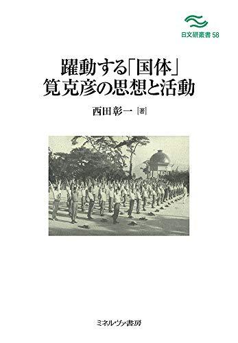 躍動する「国体」 筧克彦の思想と活動 (日文研叢書)