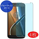 VacFun Lot de 4 Anti Lumière Bleue Film de Protection d'écran pour Motorola Moto G4 / G4 Plus sans Bulles, Auto-Cicatrisant (Non vitre Verre trempé) Anti Blue Ray/Light