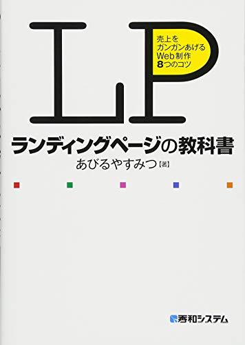 ランディングページの教科書 売上をガンガンあげるWeb制作 8つのコツ
