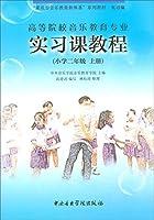 College Music Education Major Internship Course: Second Grade Primary School (Vol.1)(Chinese Edition)